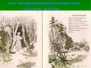 Поэт Тимофей Белозёров сочинил свою сказочную историю.