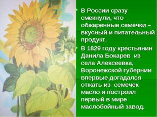 В России сразу смекнули, что обжаренные семечки – вкусный и питательный проду