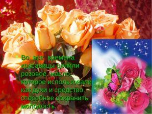 Во все времена красавицы ценили розовое масло, которое использовали как духи