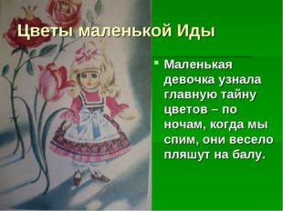 Цветы маленькой Иды Маленькая девочка узнала главную тайну цветов – по ночам,