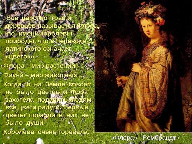 Всё царство трав и деревьев называется Флора, по имени королевы природы, что...