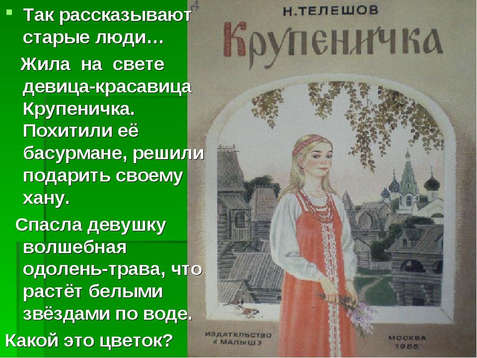 Так рассказывают старые люди… Жила на свете девица-красавица Крупеничка. Похи...