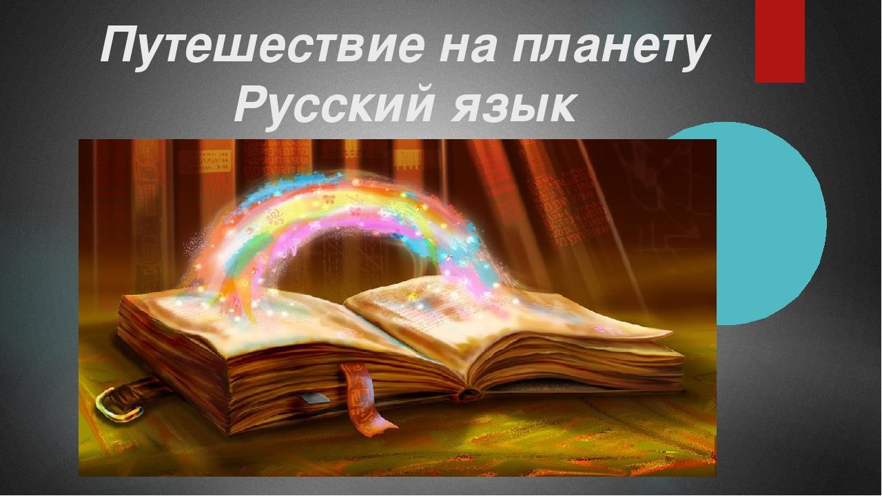Путешествие на планету Русский язык
