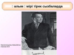 Қ.И.Сәтбаев - геолог (1899 – 1964 ж.ж) Ғалым өмірі тірек сызбаларда Презентац