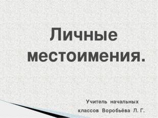 Личные местоимения. Учитель начальных классов Воробьёва Л. Г.