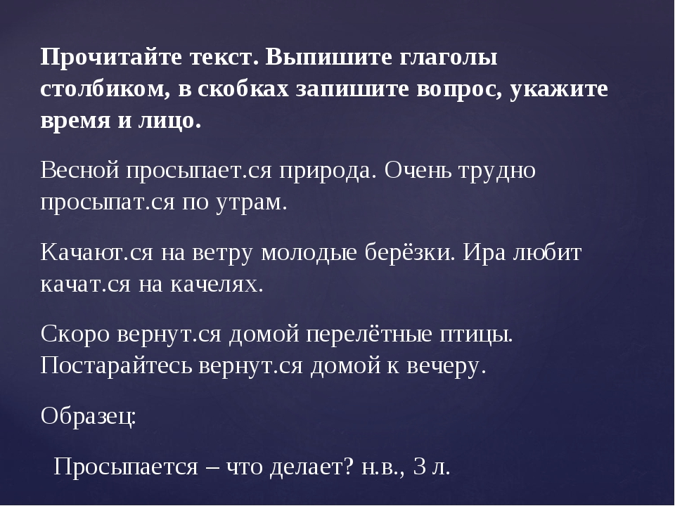Прочитайте текст. Выпишите глаголы столбиком, в скобках запишите вопрос, укаж...
