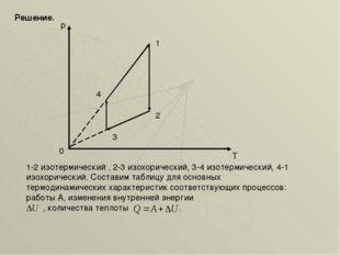 0 р 1 2 3 4 Решение. Т 1-2 изотермический , 2-3 изохорический, 3-4 изотермиче