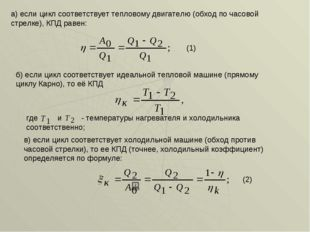 а) если цикл соответствует тепловому двигателю (обход по часовой стрелке), КП