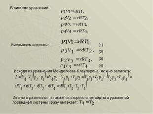 В системе уравнений: (1) (2) (3) (4) Уменьшаем индексы: Из этого равенства, а