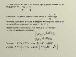 Так как точки 1 и 3 лежат на прямой, проходящей через начало координат, то ил