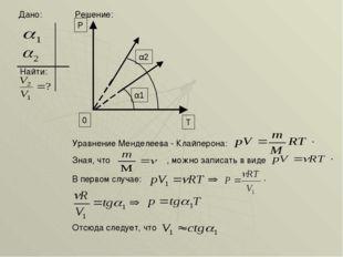 Найти: Дано: Решение: Уравнение Менделеева - Клайперона: Зная, что , можно за