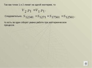 Так как точки 1 и 2 лежат на одной изотерме, то Следовательно, то есть за оди