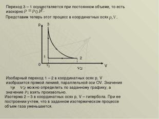 Переход 3 – 1 осуществляется при постоянном объеме, то есть изохорно Представ
