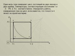 Один моль газа совершает цикл, состоящий из двух изохор и двух изобар. Темпер