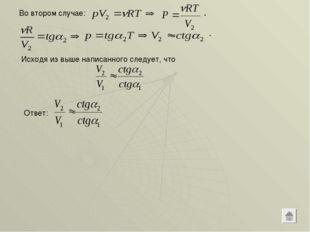 Во втором случае: Исходя из выше написанного следует, что Ответ: