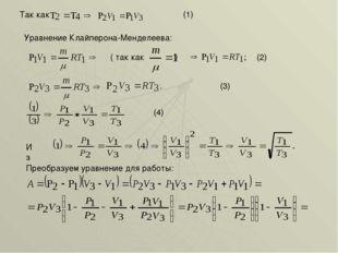 Так как (1) Уравнение Клайперона-Менделеева: ( так как ) (2) (3) (4) Из Преоб