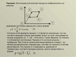 3 4 0 T P 2 1 Решение. Используем для анализа процесса изображенного на рисун