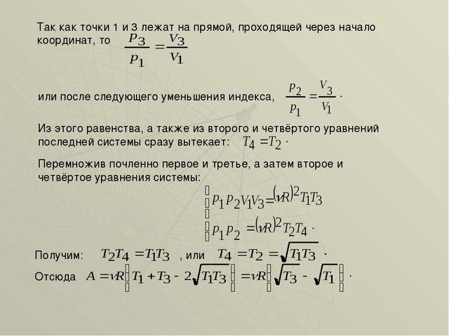 Так как точки 1 и 3 лежат на прямой, проходящей через начало координат, то ил...