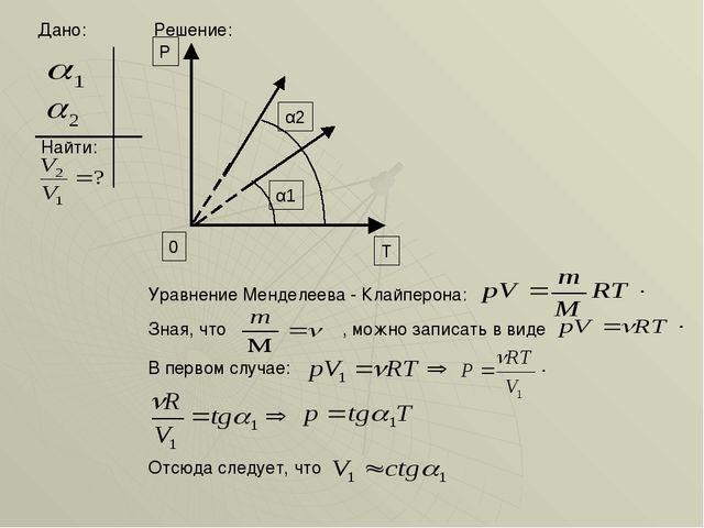 Найти: Дано: Решение: Уравнение Менделеева - Клайперона: Зная, что , можно за...