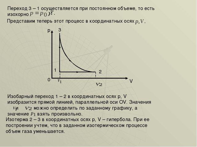 Переход 3 – 1 осуществляется при постоянном объеме, то есть изохорно Представ...