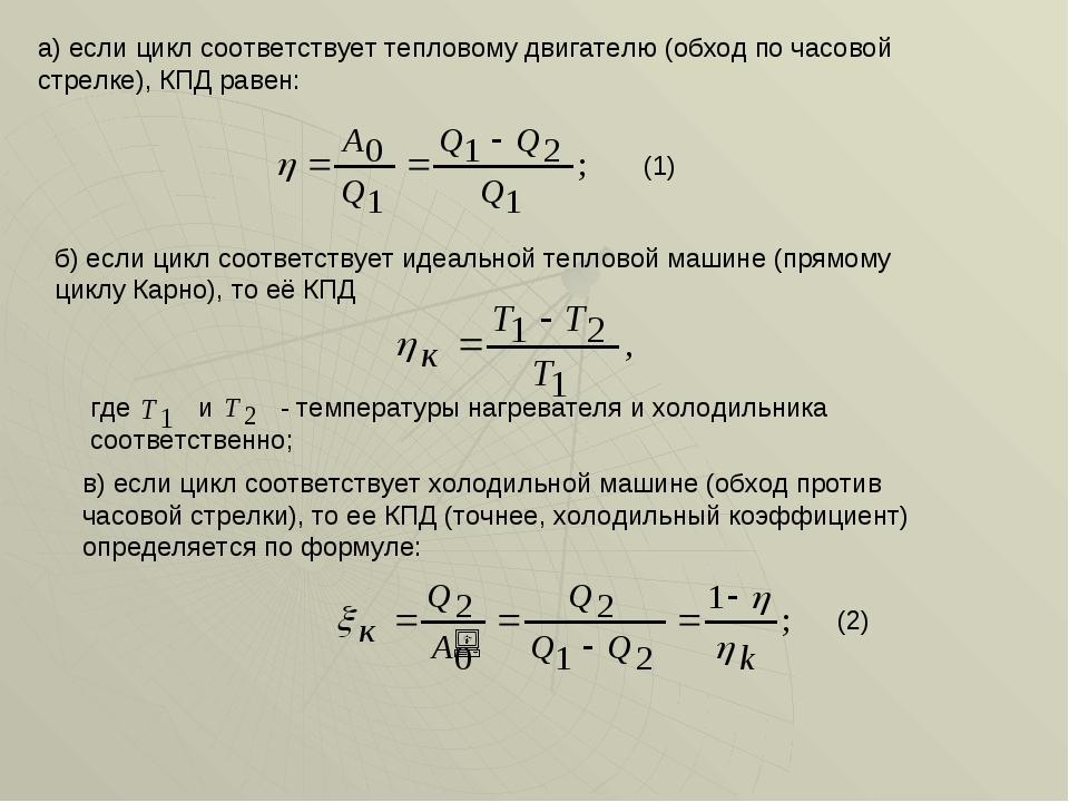 а) если цикл соответствует тепловому двигателю (обход по часовой стрелке), КП...