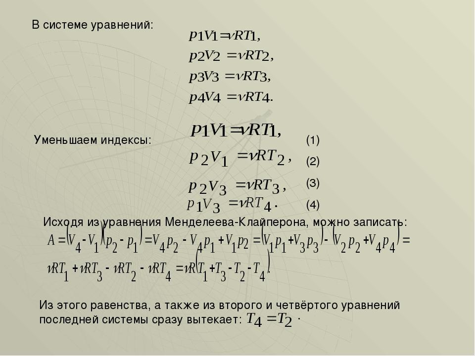 В системе уравнений: (1) (2) (3) (4) Уменьшаем индексы: Из этого равенства, а...