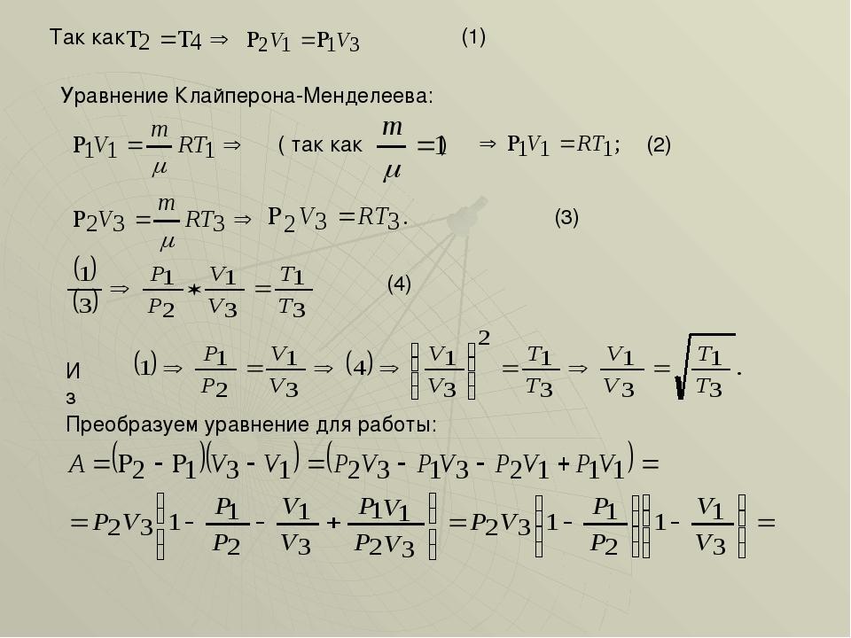 Так как (1) Уравнение Клайперона-Менделеева: ( так как ) (2) (3) (4) Из Преоб...