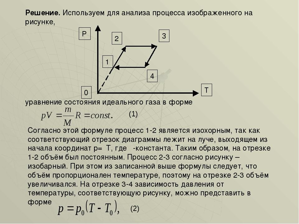 3 4 0 T P 2 1 Решение. Используем для анализа процесса изображенного на рисун...