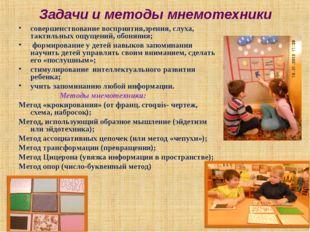 совершенствование восприятия,зрения, слуха, тактильных ощущений, обоняния; с