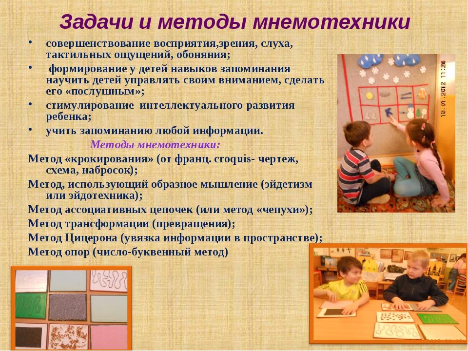 совершенствование восприятия,зрения, слуха, тактильных ощущений, обоняния; с...