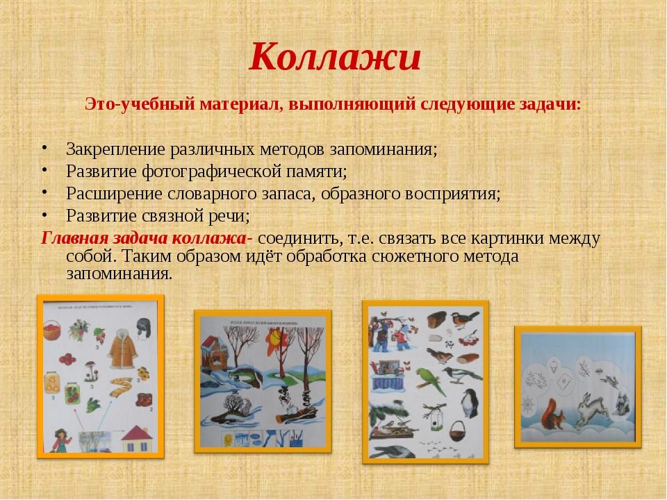 Это-учебный материал, выполняющий следующие задачи::  Это-учебный материал,...