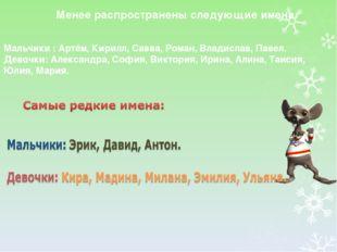 Менее распространены следующие имена: Мальчики : Артём, Кирилл, Савва, Роман