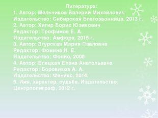 Литература: 1. Автор: Мельников Валерий Михайлович Издательство: Сибирская Бл