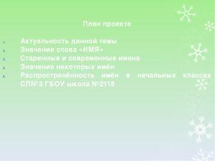 План проекта Актуальность данной темы Значение слова «ИМЯ» Старинные и совре