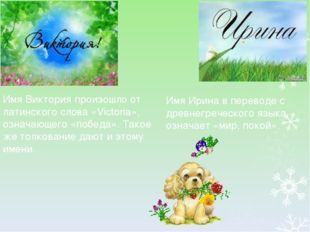 Имя Виктория произошло от латинского слова «Victoria», означающего «победа».