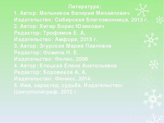Литература: 1. Автор: Мельников Валерий Михайлович Издательство: Сибирская Бл...