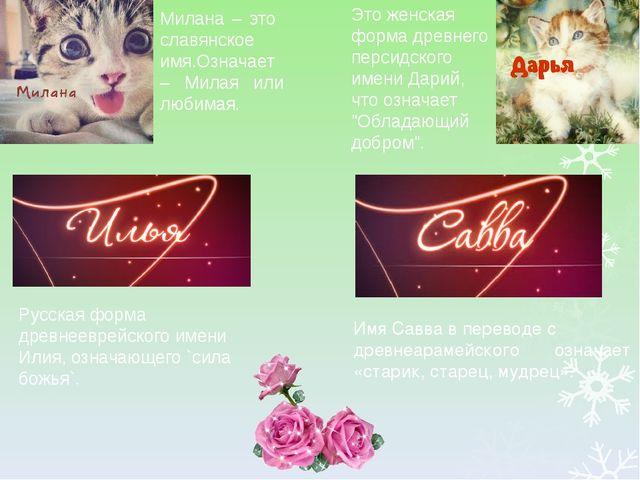 Милана – это славянское имя.Означает – Милая или любимая. Это женская форма д...