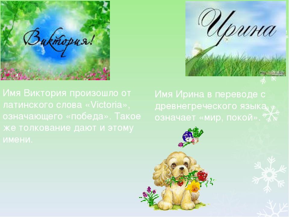 Имя Виктория произошло от латинского слова «Victoria», означающего «победа»....