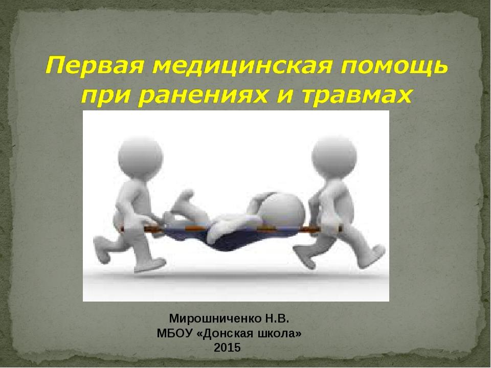 Мирошниченко Н.В. МБОУ «Донская школа» 2015