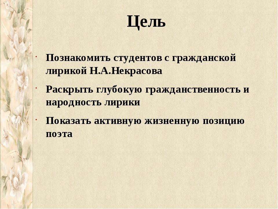 Цель Познакомить студентов с гражданской лирикой Н.А.Некрасова Раскрыть глубо...