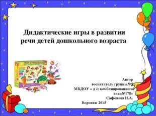 Дидактические игры в развитии речи детей дошкольного возраста Автор воспитат
