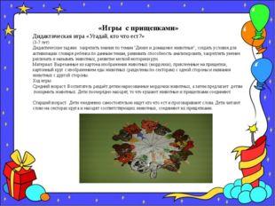 «Игры с прищепками» Дидактическая игра «Угадай, кто что ест?» (3-7 лет) Дидак