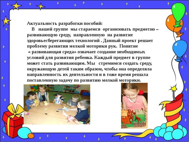 Актуальность разработки пособий: В нашей группе мы стараемся организовать пр...