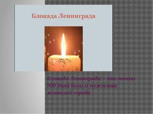 Блокада Ленинграда – это почти 900 дней боли и мужества жителей города