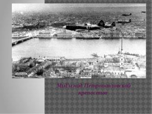 МиГи над Петропавловской крепостью