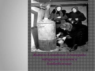 Жители блокадного Ленинграда набирают кипяток в бомбоубежище