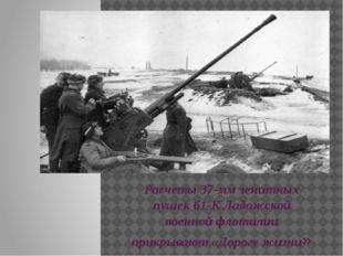 Расчеты 37-мм зенитных пушек 61-К Ладожской военной флотилии прикрывают «Дор