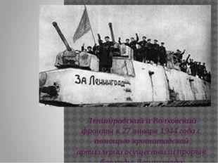 Ленинградский и Волховский фронты к 27 января 1944 года с помощью кронштадск