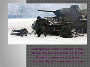 Гитлеровцы начали отступление. Вскоре были освобождены города Пушкин, Гатчин