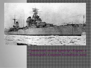 Советский легкий крейсер «Киров» в Ленинграде в первую блокадную зиму